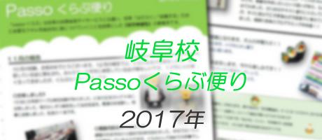 岐阜校 Passoくらぶ便り 2017年