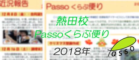 熱田校 Passoくらぶ便り 2018年