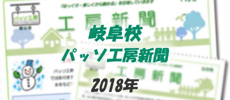 岐阜校 パッソ工房新聞 2018年