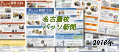 名古屋校 パッソ新聞 2016年