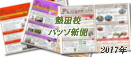 熱田校 パッソ新聞 2017年