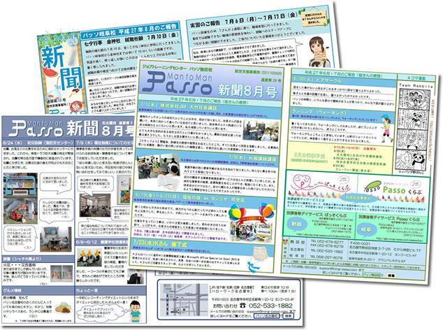 パッソ新聞8月号