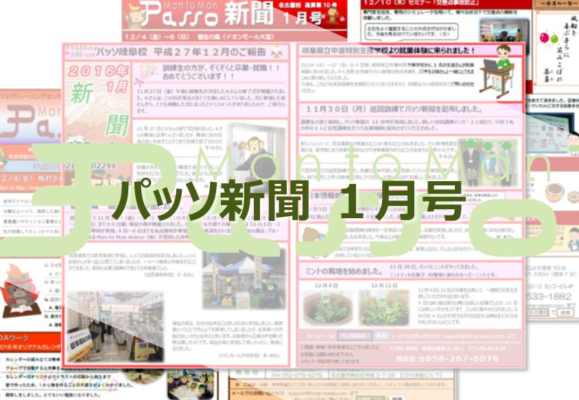 パッソ新聞平成28年1月号