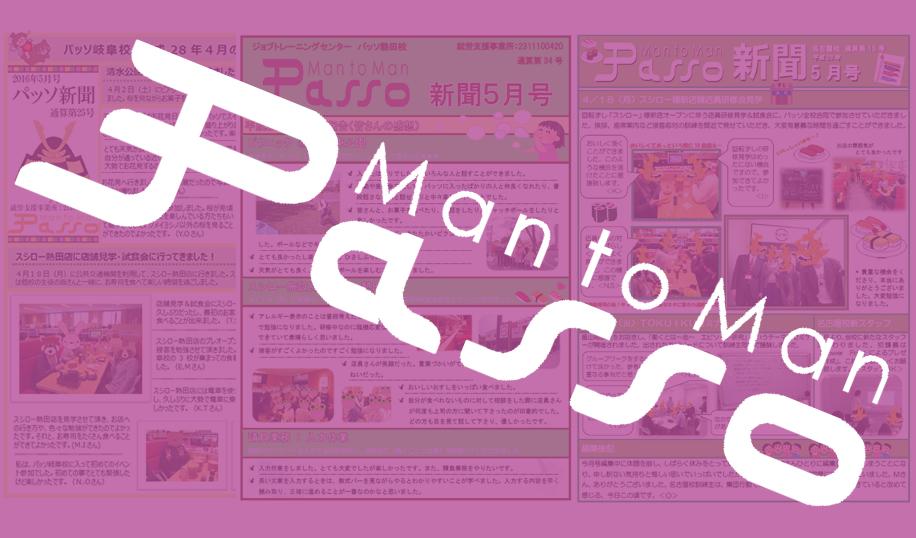 パッソ新聞平成28年5月号