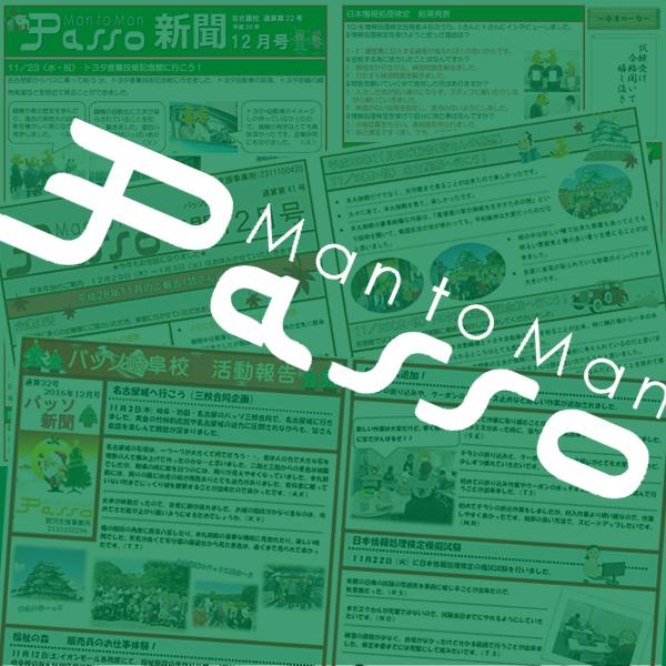 パッソ新聞平成28年12月号