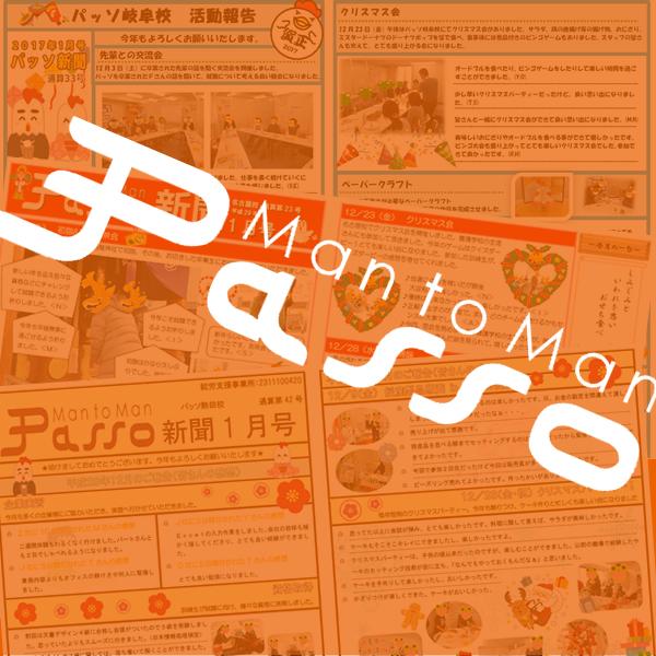 パッソ新聞平成29年1月号