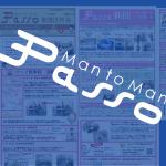 パッソ新聞平成29年3月号