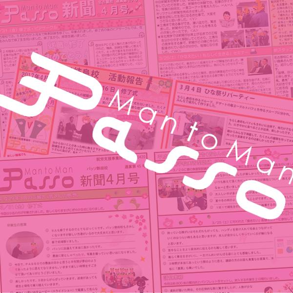 パッソ新聞平成29年4月号