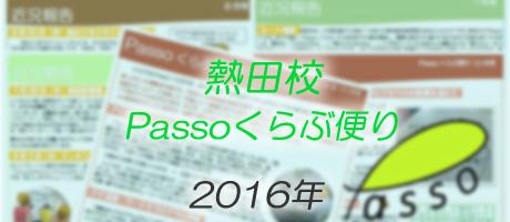 熱田校 Passoくらぶ便り 2016年