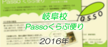岐阜校 Passoくらぶ便り 2016年