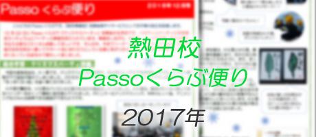 熱田校 Passoくらぶ便り 2017年