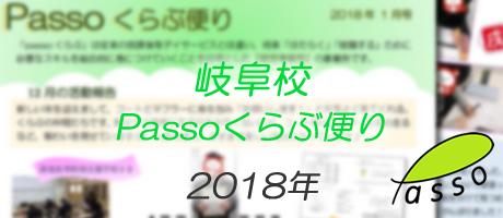 岐阜校 Passoくらぶ便り 2018年