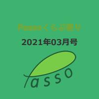 2021年3月号