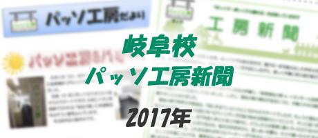 岐阜校 パッソ工房新聞 2017年