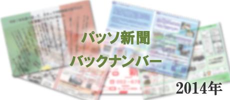 パッソ新聞 バックナンバー 2014年