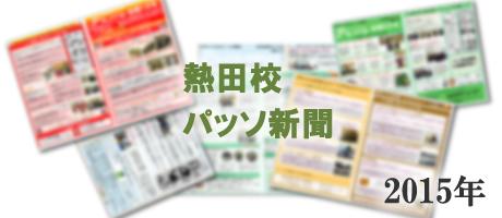 熱田校 パッソ新聞 2015年