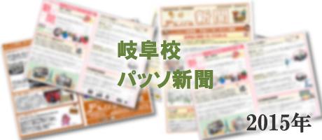 岐阜校 パッソ新聞 2015年