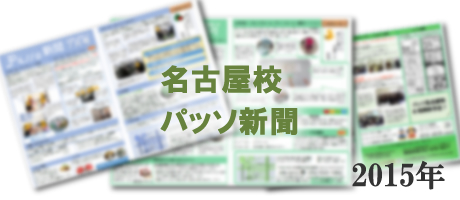名古屋校 パッソ新聞 2015年