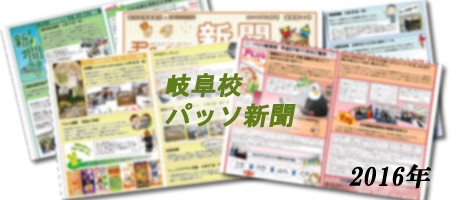 岐阜校 パッソ新聞 2016年