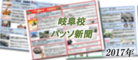 岐阜校 パッソ新聞 2017年