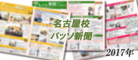 名古屋校 パッソ新聞 2017年
