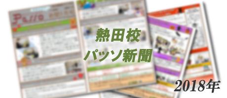 熱田校 パッソ新聞 2018年