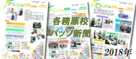 各務原校 パッソ新聞 2018年