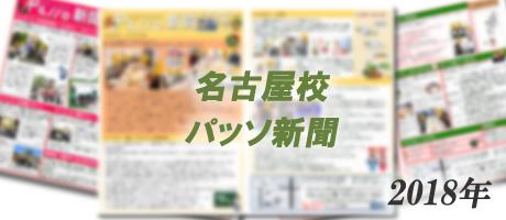 名古屋校 パッソ新聞 2018年