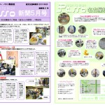 パッソ新聞5月号(名古屋校・熱田校)