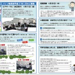 パッソ新聞6月号(岐阜校)