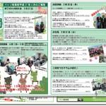 パッソ新聞5月号(岐阜校)