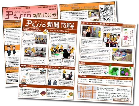 パッソ新聞10月号