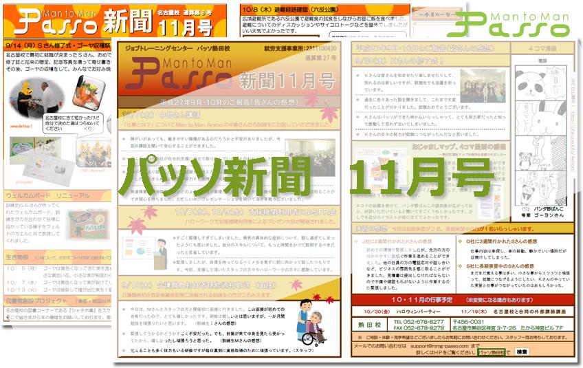 パッソ新聞11月号
