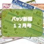 パッソ新聞12月号