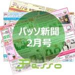 パッソ新聞1月号