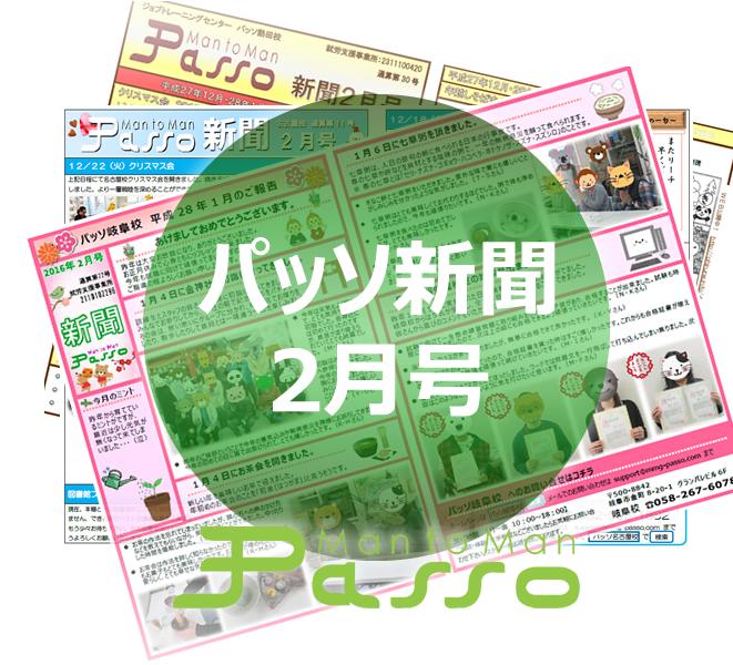 パッソ新聞平成28年2月号