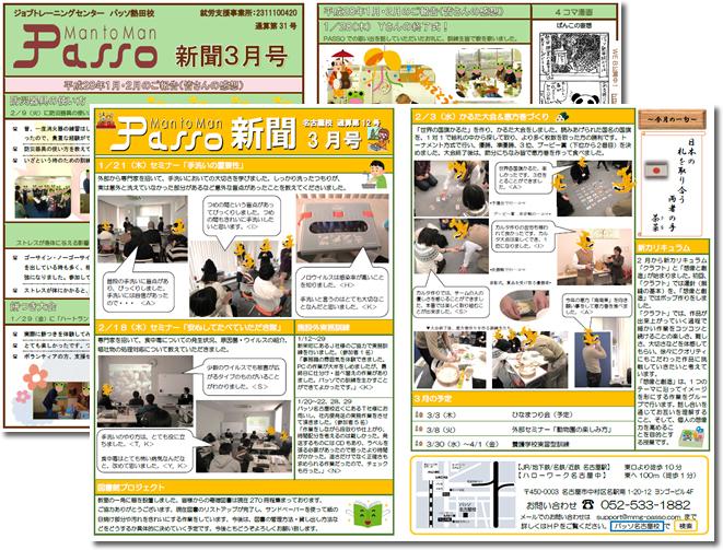 パッソ新聞平成28年3月号
