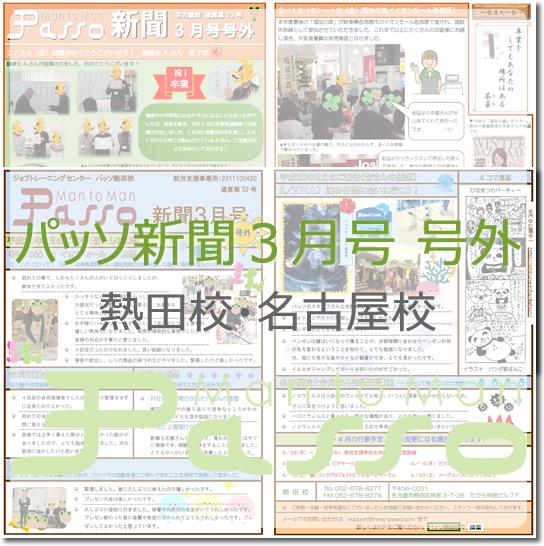 パッソ新聞平成28年3月号号外
