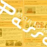 パッソ新聞平成28年4月号