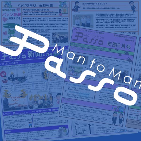 パッソ新聞平成28年6月号