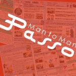 パッソ新聞平成28年7月号