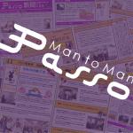 パッソ新聞平成28年9月号