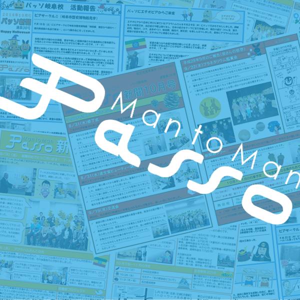 パッソ新聞平成28年10月号