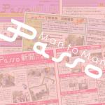 パッソ新聞平成28年11月号