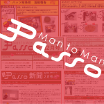 パッソ新聞平成29年2月号