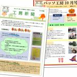 パッソ工房だより・工房新聞(2018年10月号)